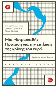 MODEST PROPOSAL in GREEK